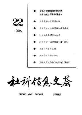 社科信息文荟杂志