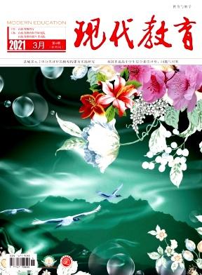 现代教育杂志