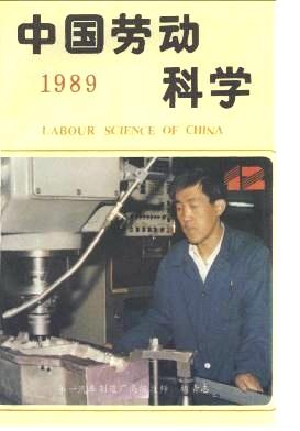 中国劳动科学杂志