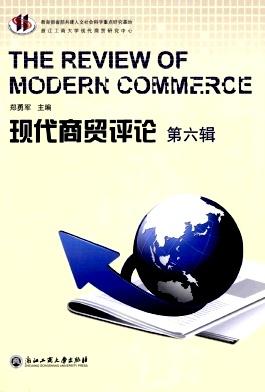 现代商贸评论杂志