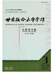 甘肃联合大学学报杂志