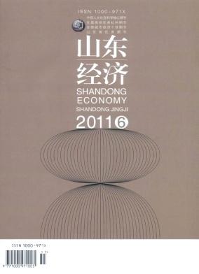 山东经济杂志