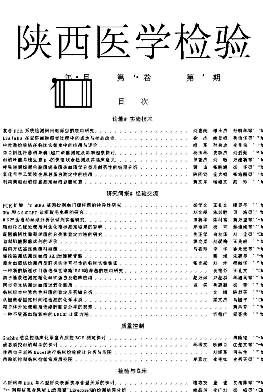 陕西医学检验杂志