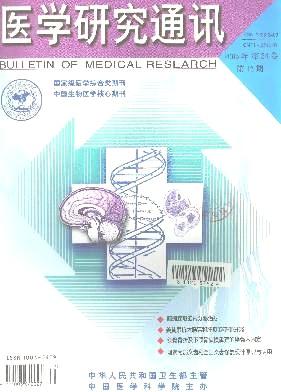 医学研究通讯杂志