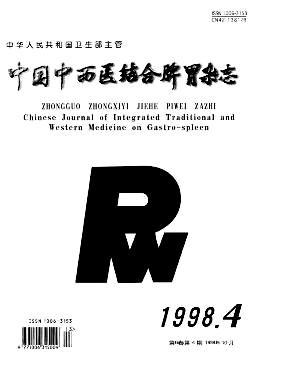 中国中西医结合脾胃杂志