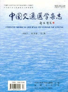 中国交通医学杂志