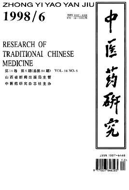 中医药研究