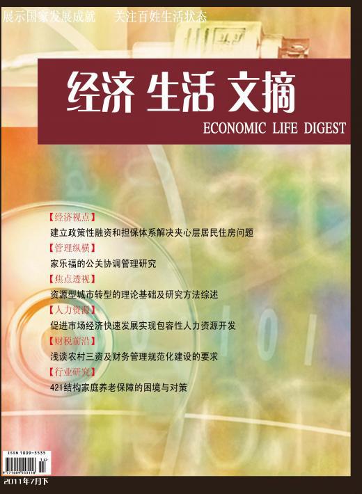 经济生活文摘