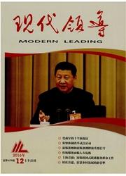 现代领导杂志