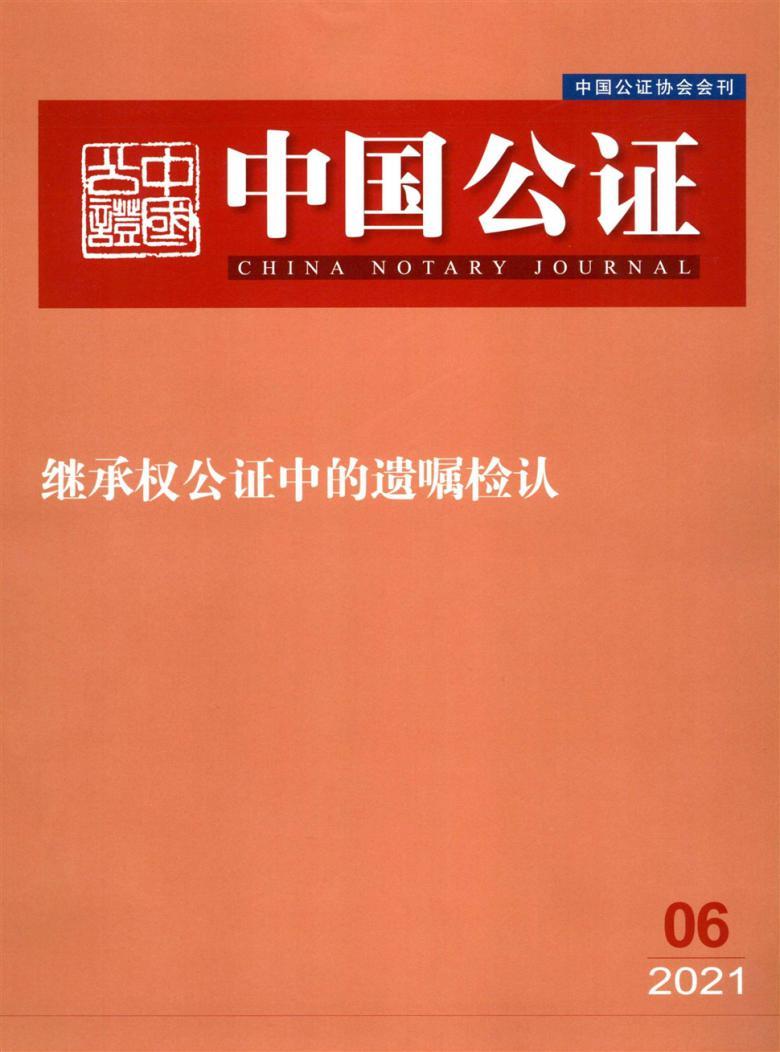 中国公证杂志