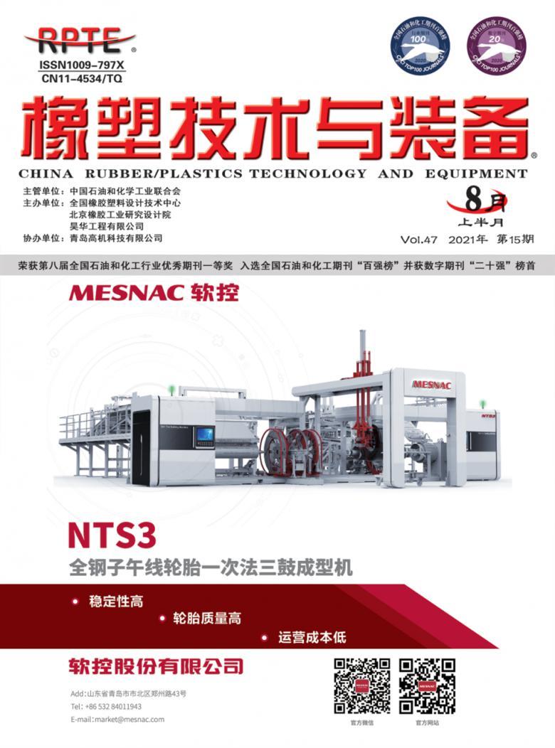 橡塑技术与装备杂志