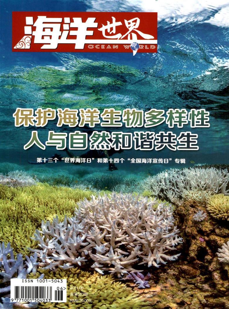 海洋世界杂志