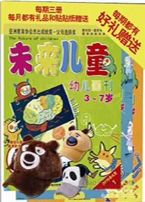 未来儿童杂志