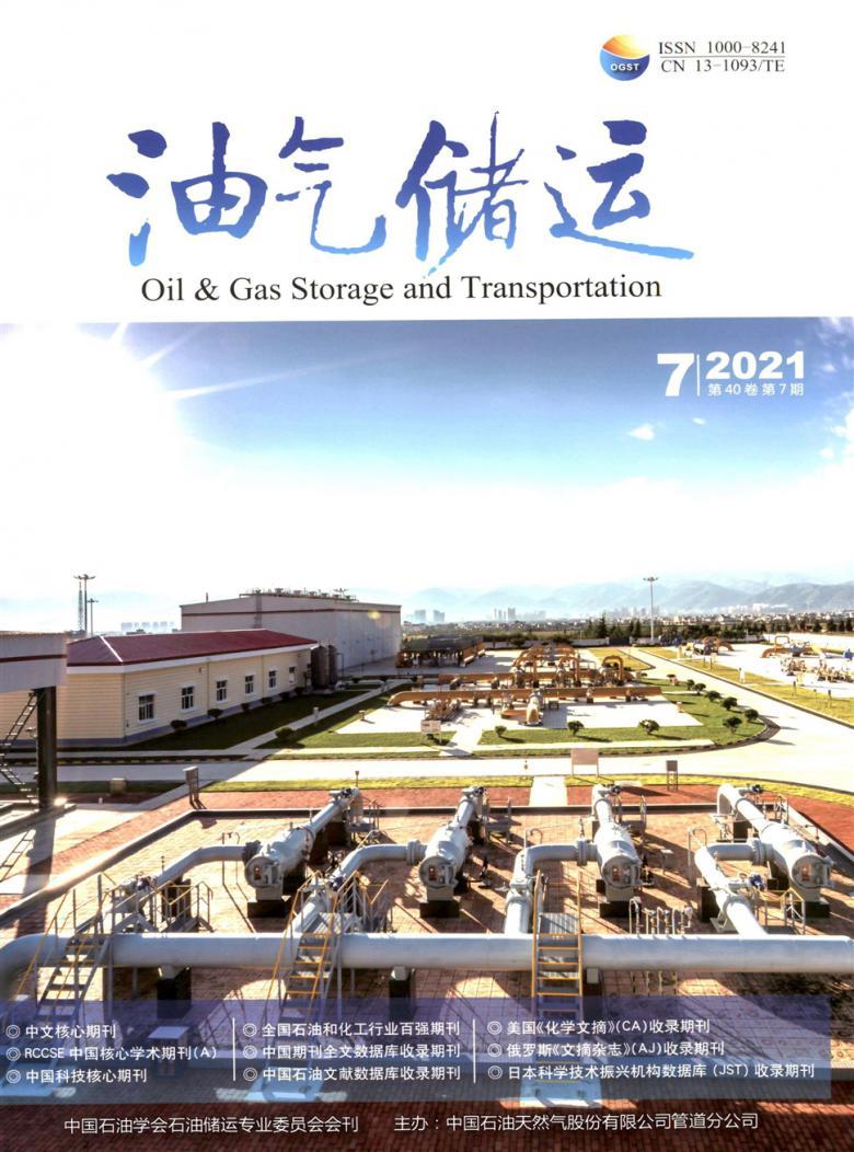 油气储运杂志