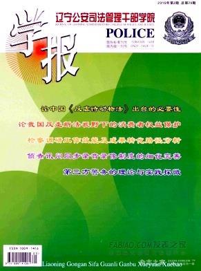 辽宁公安司法管理干部学院学报杂志