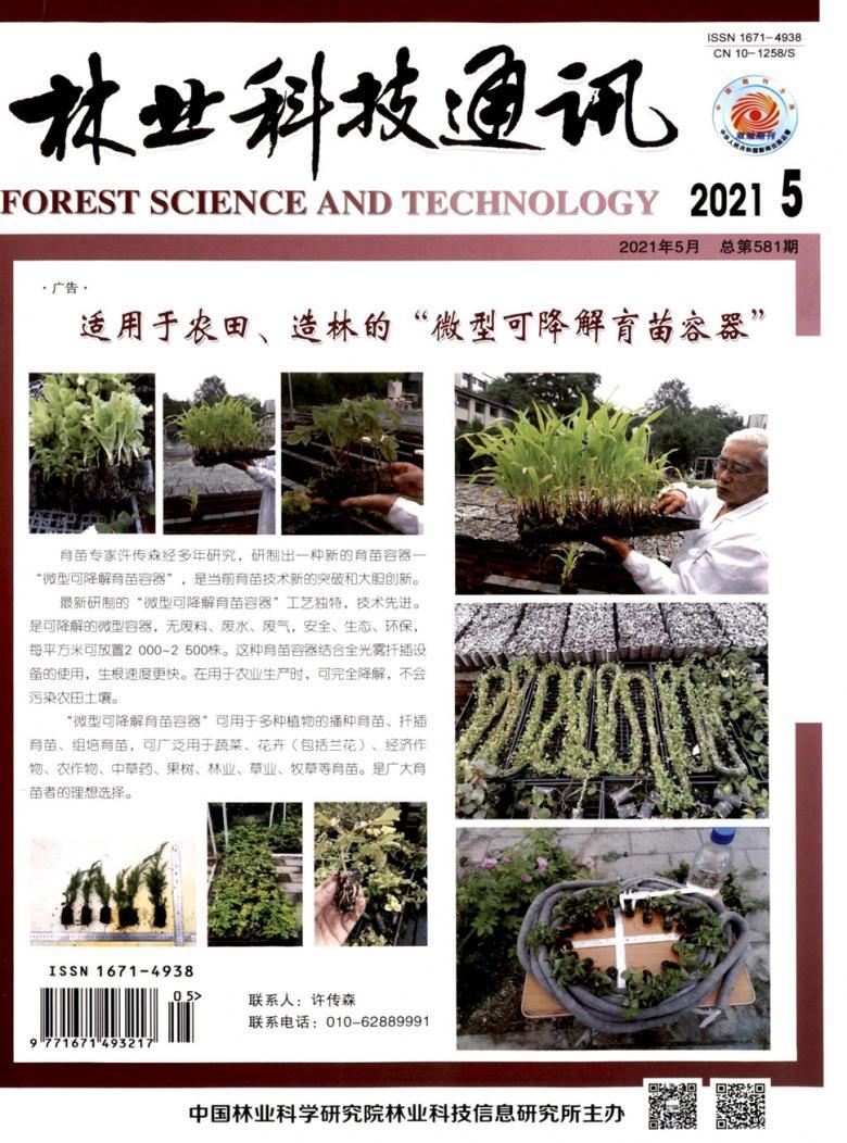 林业科技通讯杂志