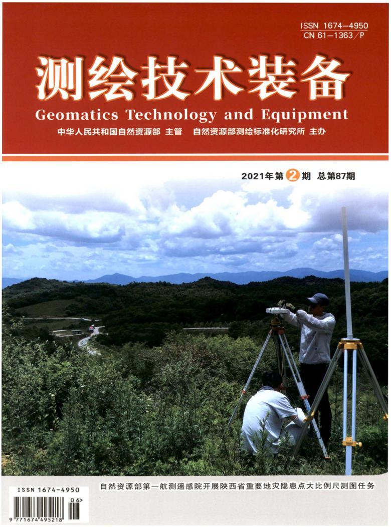 测绘技术装备杂志