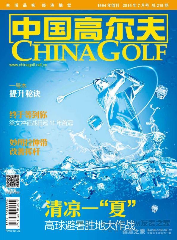 中国高尔夫杂志