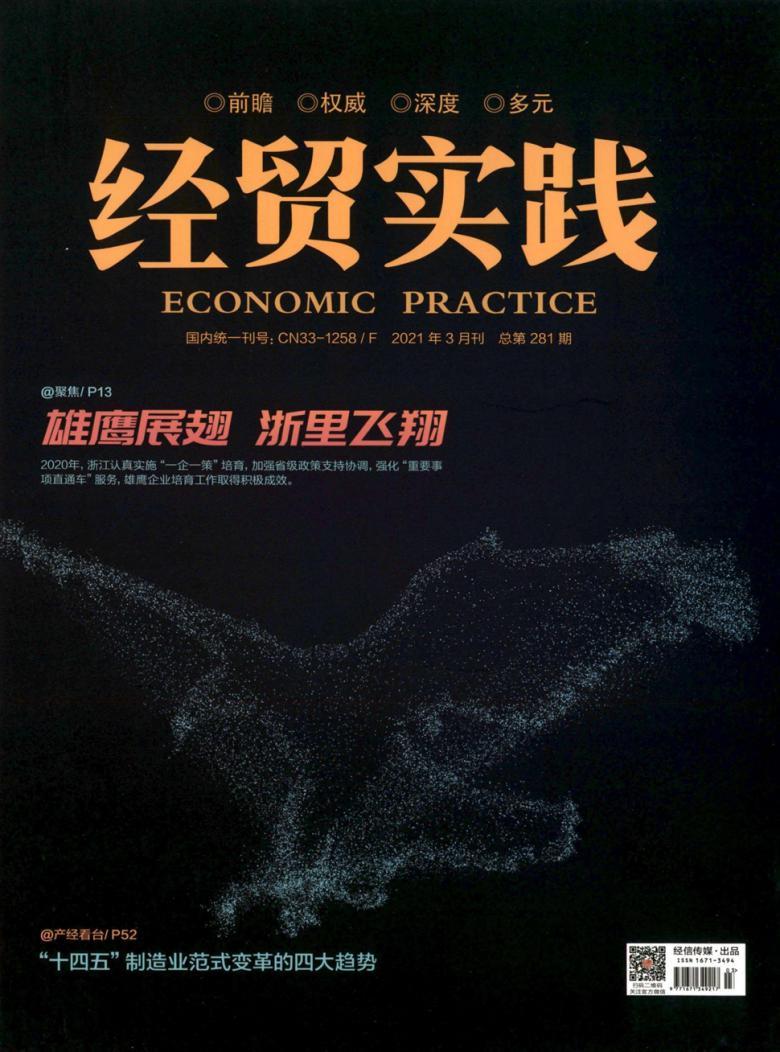 经贸实践杂志