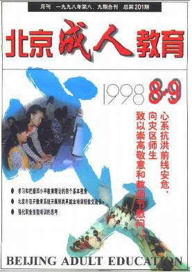 北京成人教育杂志