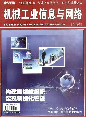 机械工业信息与网络杂志