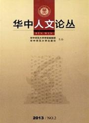 华中人文论丛杂志