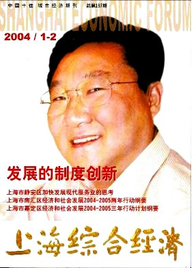 上海综合经济杂志