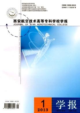 西安航空技术高等专科学校学报杂志