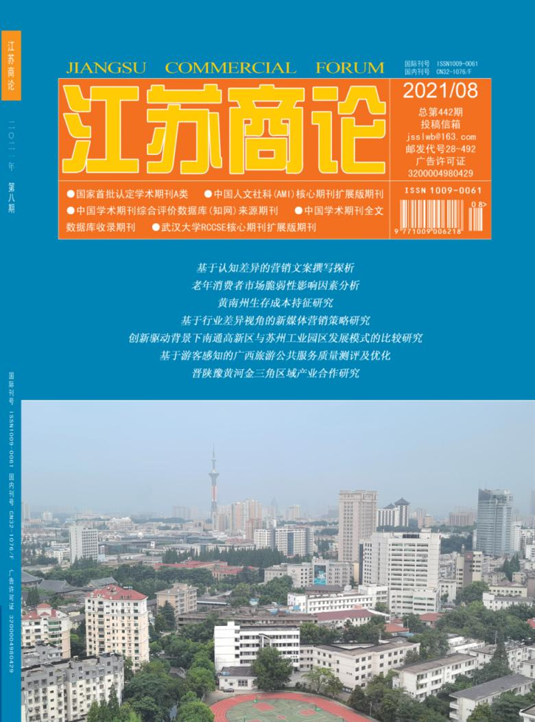 江苏商论杂志