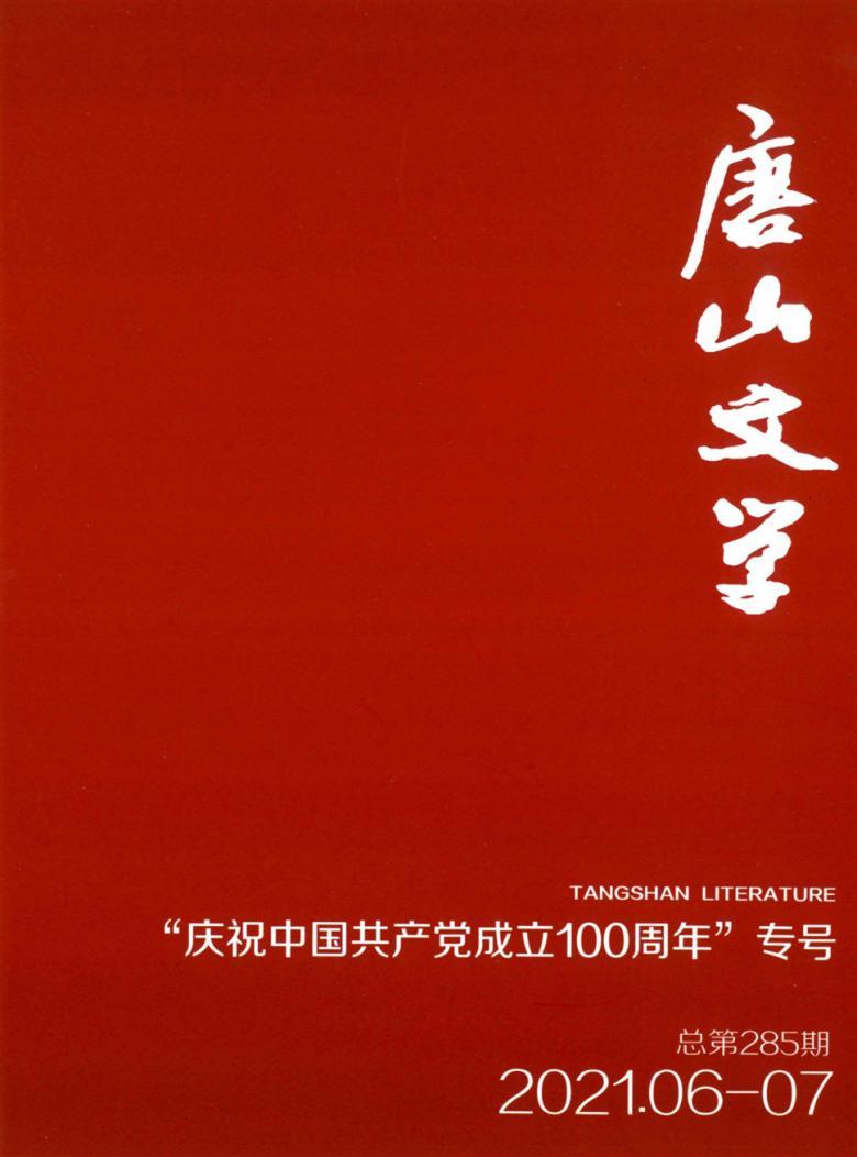 唐山文学杂志
