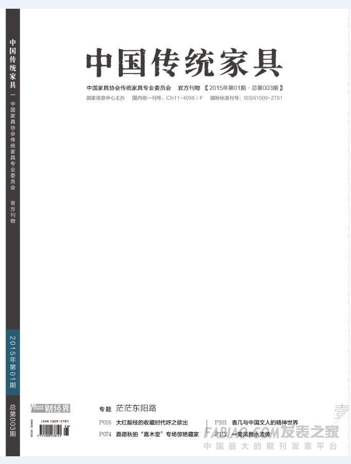 中国传统家具杂志