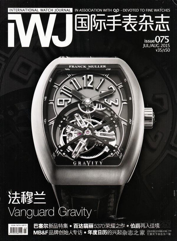 国际手表杂志