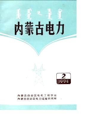 内蒙古电力杂志