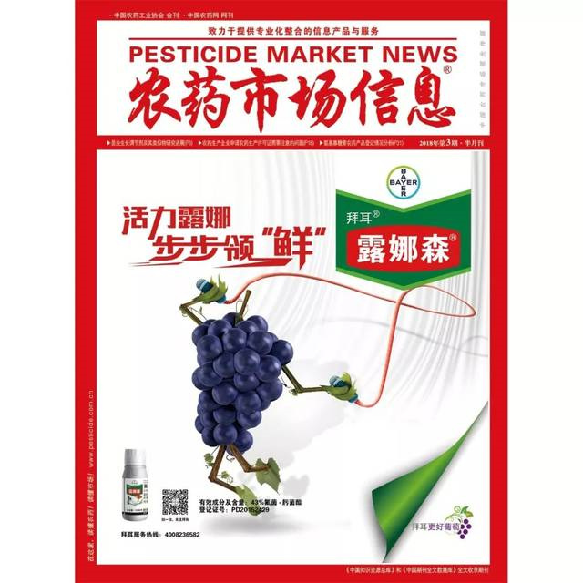 农药市场信息杂志