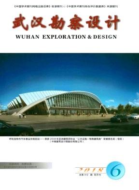 武汉勘察设计杂志