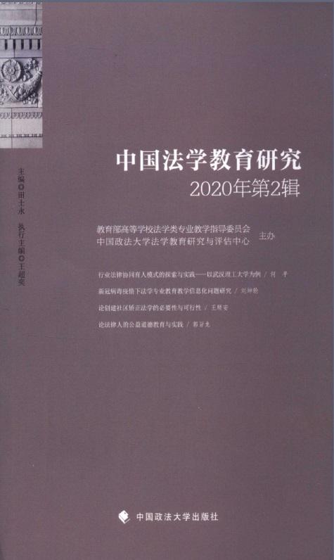 中国法学教育研究杂志