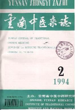 云南中医杂志