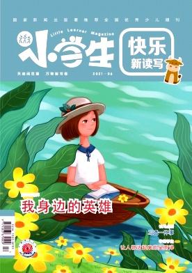 小学生杂志