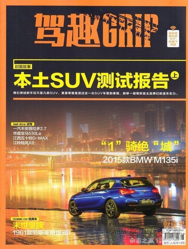 驾趣GRIP杂志