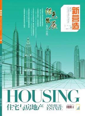 住宅与房地产杂志