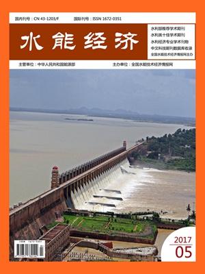 水能经济杂志