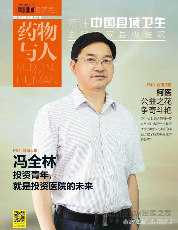 中国县域卫生杂志
