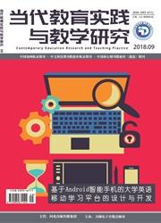 当代教育实践与教学研究杂志