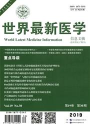 世界最新医学信息文摘杂志