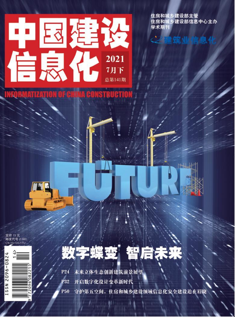 中国建设信息化杂志