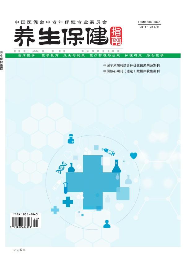 养生保健指南杂志