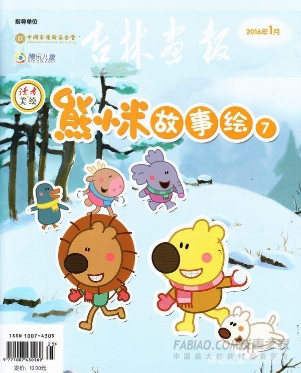 熊小米故事绘杂志