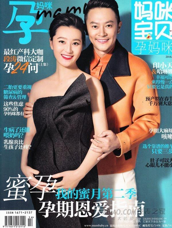 孕妈咪杂志