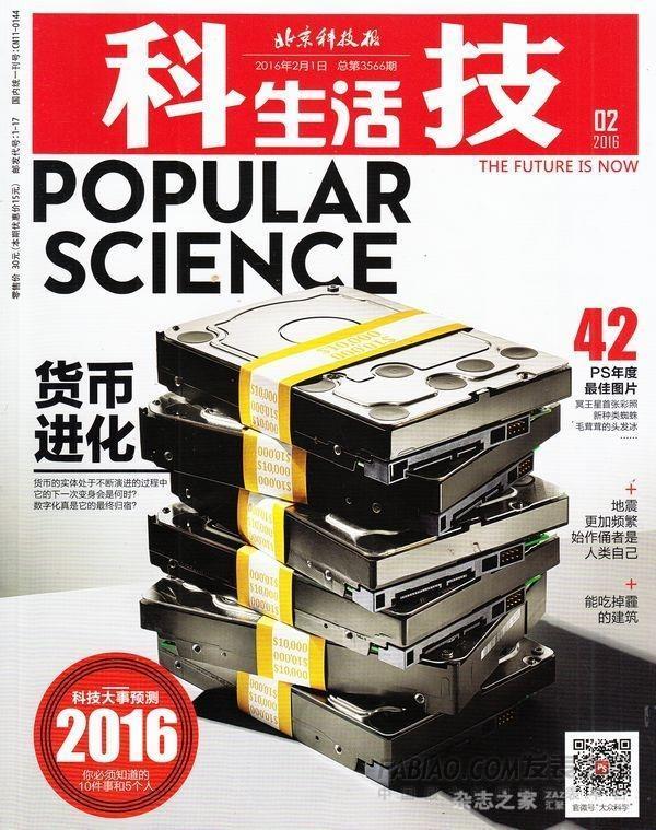 科技新时代杂志