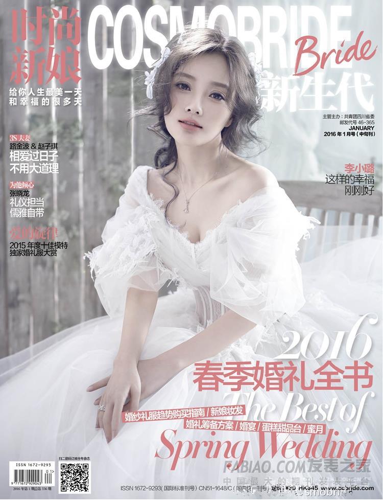 时尚新娘杂志